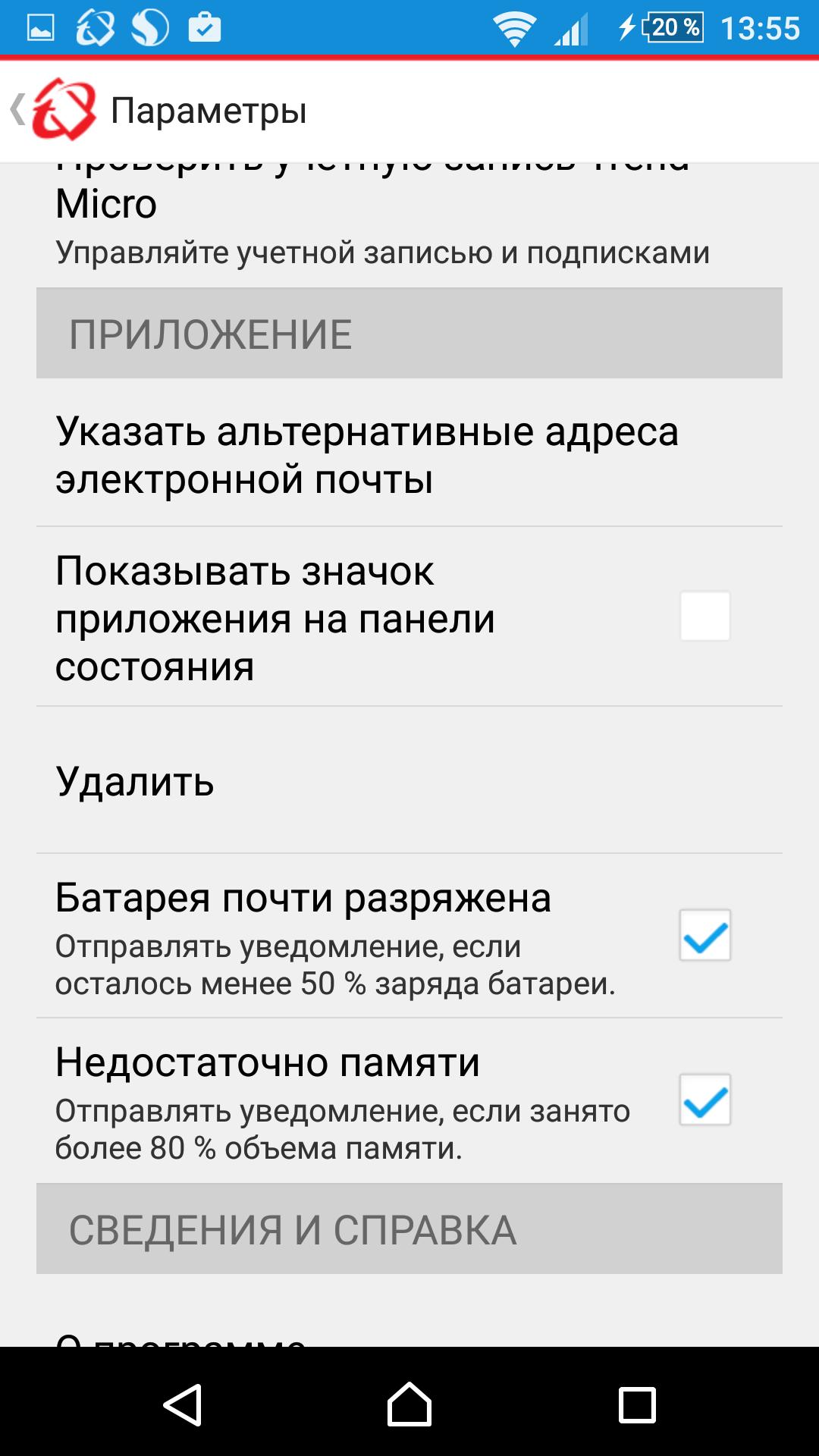 Enterprise Mobile Security скриншот 2