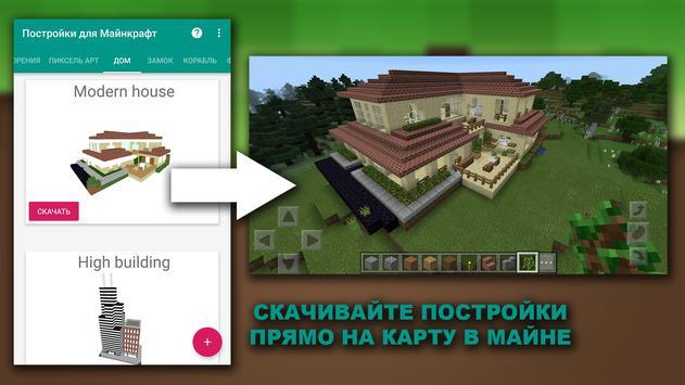 Постройки для Майнкрафт скриншот 1