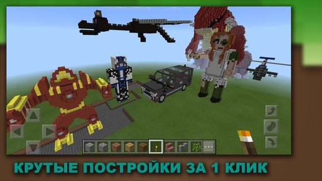 Постройки для Майнкрафт скриншот 2
