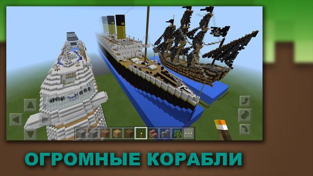 Постройки для Майнкрафт скриншот 3