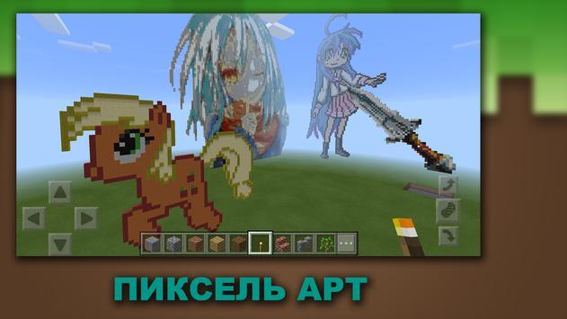 Постройки для Майнкрафт скриншот 4