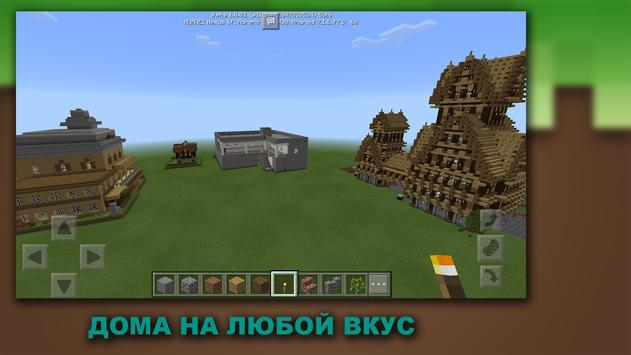 Постройки для Майнкрафт скриншот 5