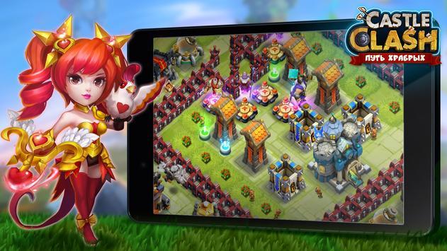 Castle Clash: Путь Храбрых скриншот 2