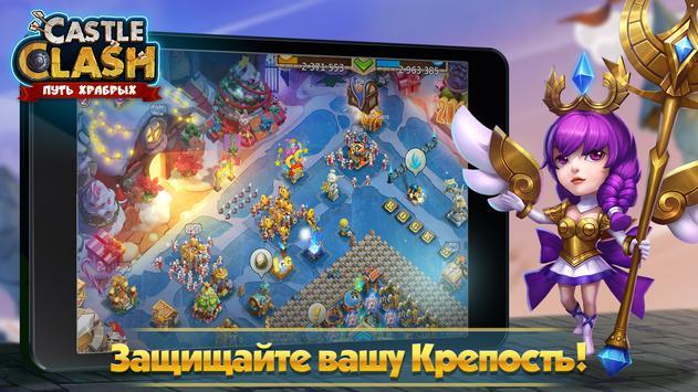 Castle Clash: Путь Храбрых скриншот 3