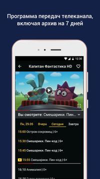 Триколор Кино и ТВ скриншот 5