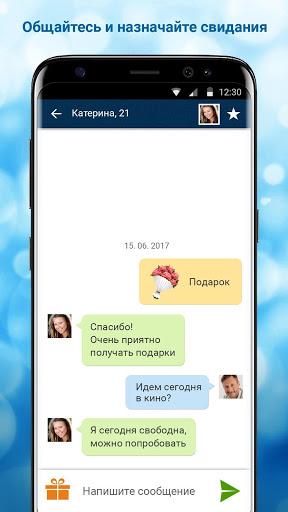 Beboo скриншот 3
