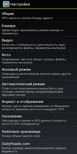 DailyRoads Voyager скриншот 3