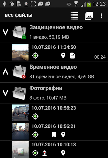 DailyRoads Voyager скриншот 4