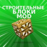 Моды блоки плотника для Майнкрафт ПЕ