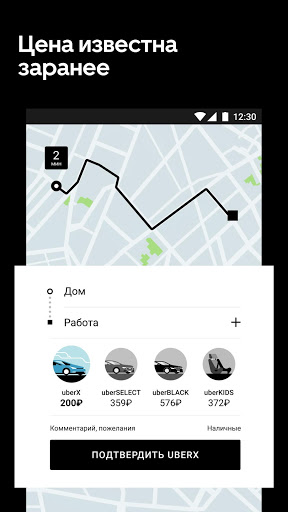 Uber Russia скриншот 2