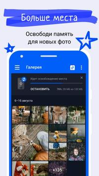 Облако Mail.ru скриншот 1