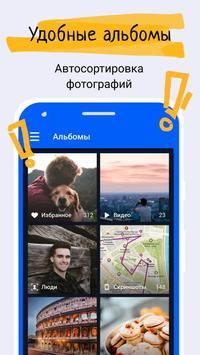 Облако Mail.ru скриншот 3