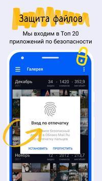 Облако Mail.ru скриншот 4