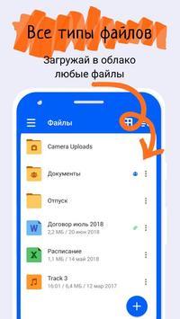 Облако Mail.ru скриншот 5