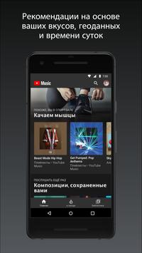 YouTube Music скриншот 2