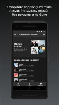YouTube Music скриншот 5