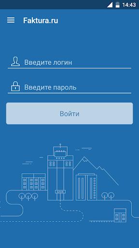 Faktura.ru скриншот 1