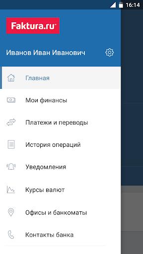 Faktura.ru скриншот 2