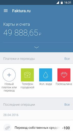 Faktura.ru скриншот 3