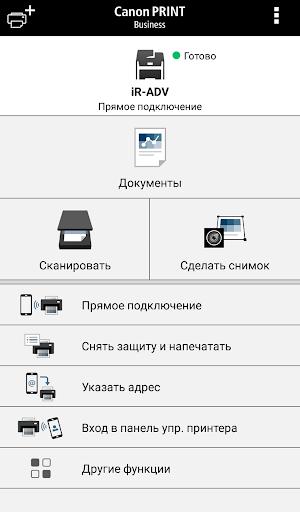 Canon PRINT Business скриншот 1