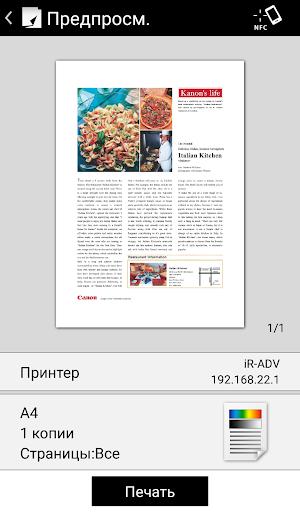 Canon PRINT Business скриншот 2