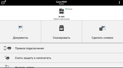 Canon PRINT Business скриншот 5