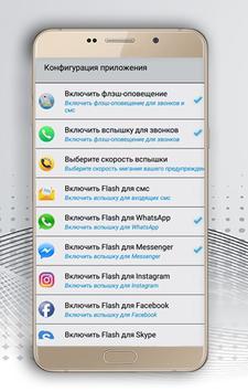 Вспышка на звонок и смс 2020 скриншот 3
