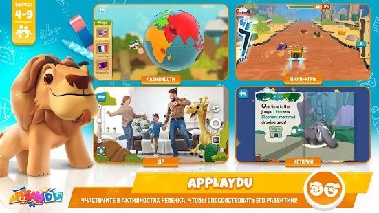 Applaydu скриншот 2