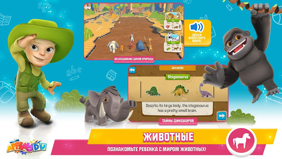 Applaydu скриншот 5