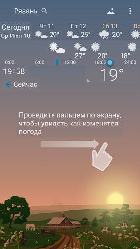 Точная погода YoWindow скриншот 3