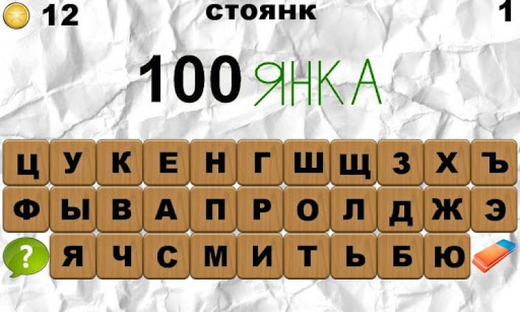 100 Ребусов скриншот 2