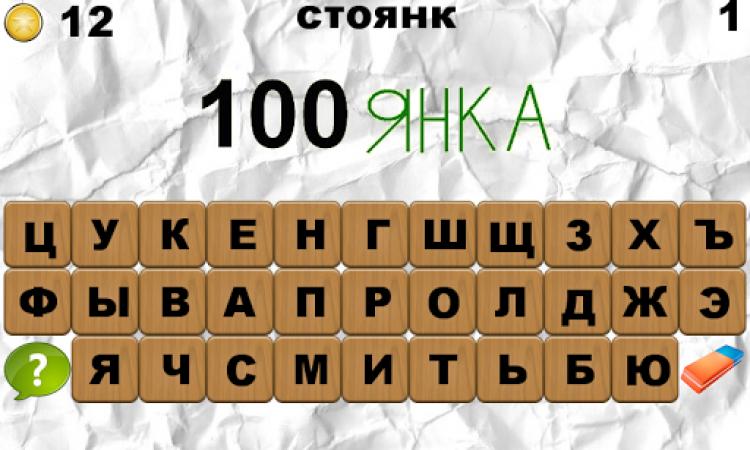 100 Ребусов скриншот 5