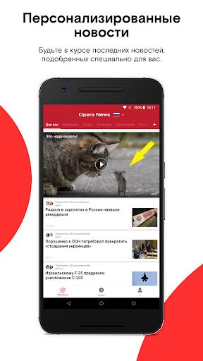 Opera News скриншот 1