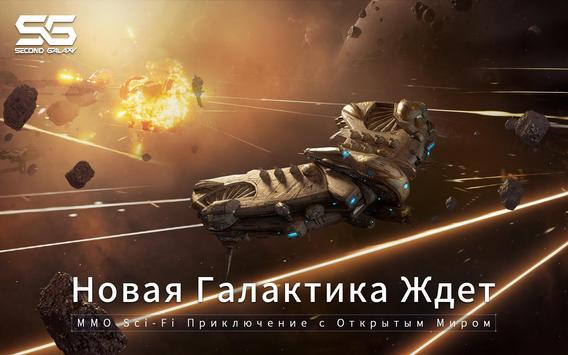 Second Galaxy скриншот 1