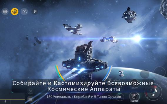 Second Galaxy скриншот 4