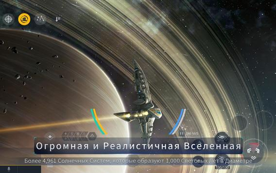 Second Galaxy скриншот 5