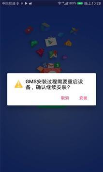 GMS Installer скриншот 1