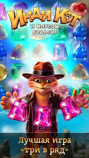 Инди Кот для ВКонтакте скриншот 1