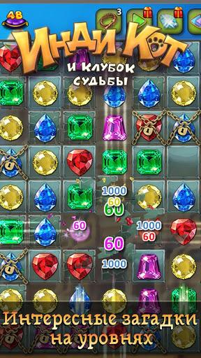 Инди Кот для ВКонтакте скриншот 3