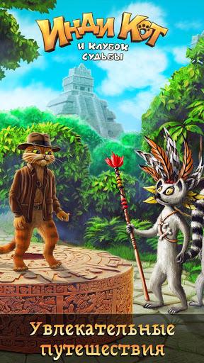 Инди Кот для ВКонтакте скриншот 4