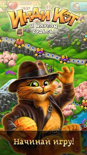 Инди Кот для ВКонтакте скриншот 5