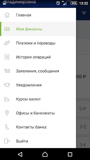 BALTINVESTBANK Mobile скриншот 2