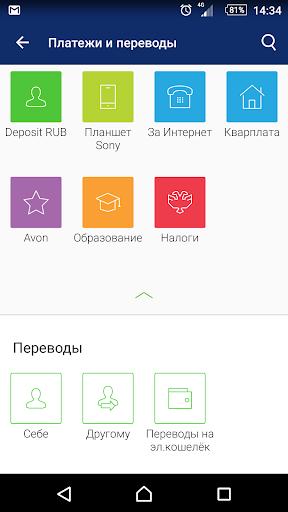 BALTINVESTBANK Mobile скриншот 3