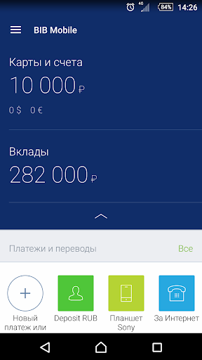BALTINVESTBANK Mobile скриншот 4