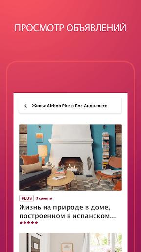 Airbnb скриншот 3