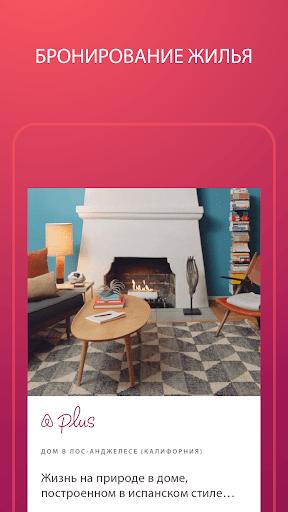 Airbnb скриншот 4