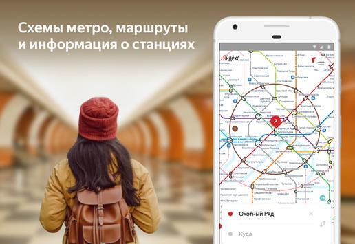 Яндекс.Метро скриншот 1