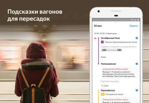 Яндекс.Метро скриншот 3