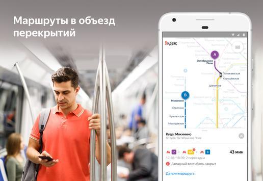 Яндекс.Метро скриншот 4