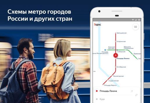 Яндекс.Метро скриншот 5